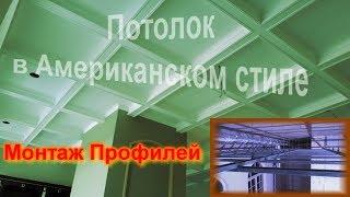 каркас потолок гкл