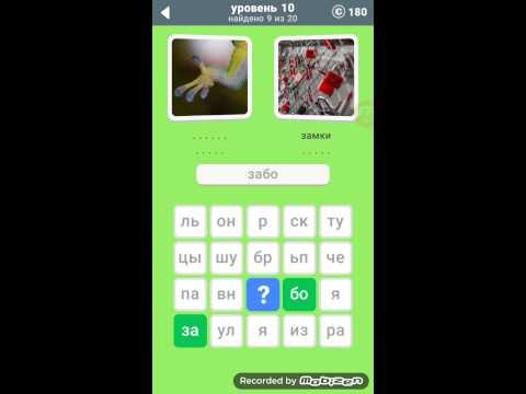 Игра 600 слов, 10 уровень ответы.