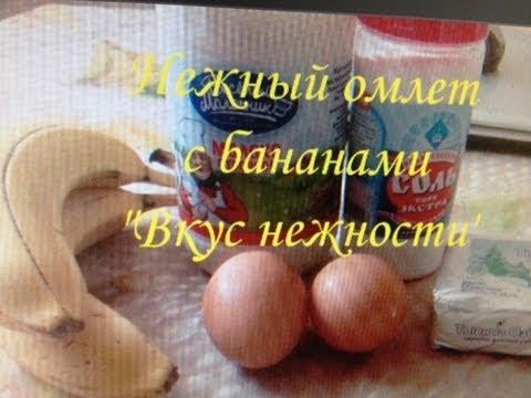 Сладкий омлет с бананами