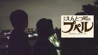 YouTube動画:【声優が男女で歌う】映画えんとつ町のプペル【谷内友美×岡本未来】作:西野亮廣