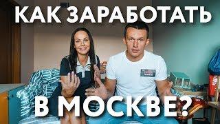 Как заработать денег в Москве Казахстанцу?