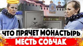 СКАНДАЛ! Ксения Собчак - монастырь. Что скрывают от нас?
