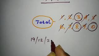 How to win the TOTO number | Powerful TOTO Winning Tricks | வெற்றி தந்திரங்கள் 01