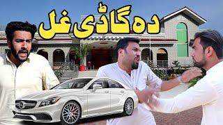 Da Gadi Ghal New Funny Video By Azi Ki Vines 2021