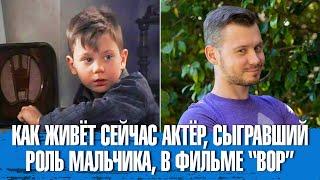 Михаил Филипчук Как живёт сейчас актёр сыгравший роль мальчика Сани в фильме Вор