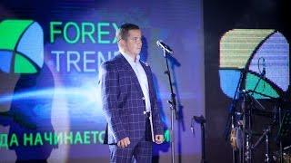 Павел Крымов врёт про пирамиду Форекс-Тренд