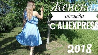 Женская одежда с Алиэкспресс | ОБЗОР и ПРИМЕРКА