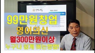 구구창업 영어의신 무경험 무점포 무자본 창업으로 월30…