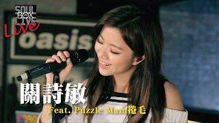 BOX91關詩敏 feat.Puzzle Man&捲毛/ 別說 │Soul Live Box 台灣原創現場