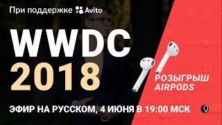 Apple WWDC 2018 на русском: iOS 12, macOS Mojave, WatchOS 5 и другое