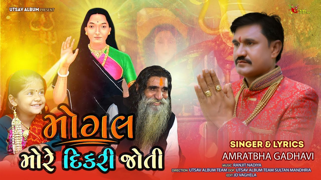 Mogal More Dikri Joti ll Amratbha Gadhavi ll Utsav Album ll New Mogal Maa Song 2021