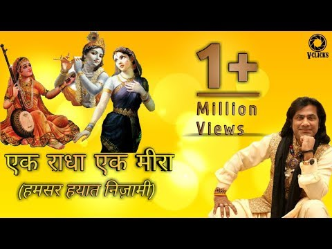 Ek Radha Ek Meera by Ustad Hamsar Hayat Nizami
