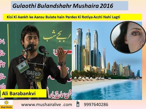 Ali Barabankvi Super Hit  performance in Gulaothi Bulandshahr Mushaira 2016