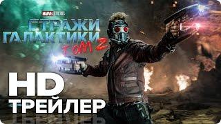 Стражи Галактики. Часть 2 — Русский трейлер #2 (2017) [HD] | Фантастика (16+) | Кино Трейлеры