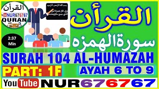 Qs 1046 Surah 104 Ayat 6 Qs Al Humazah Tafsir Alquran