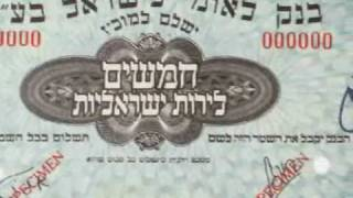 בנק לאומי- החברות המייסדות בישראל