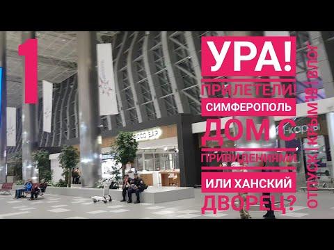 Перелет. Цены. Крым