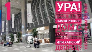 Перелет. Цены. Крым весна 2019.Дом с привидениями. Отпуск. Влог Таша Муляр