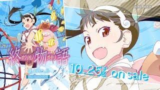TVアニメ「終物語」Blu-ray&DVD第6巻「まよいヘル」発売CM | 10.25 on sale thumbnail