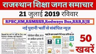 राजस्थान शिक्षा जगत समाचार 21 जुलाई 2019 रविवार |Daily News Rajasthan||RPSC,HM,BUS,REET