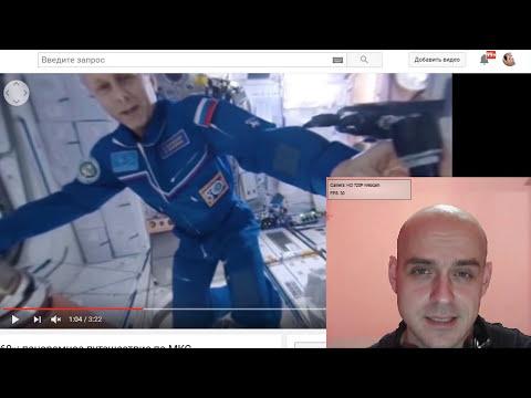 Видео с МКС 360° - фэйк или реальность?