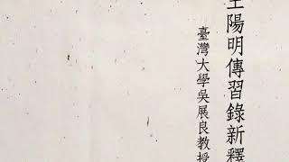 王陽明《傳習錄》新釋