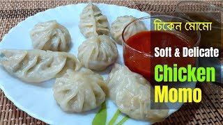 নরম তলতল চকন মম  Chicken Momo Recipe  Soft Momo  Recipe #115