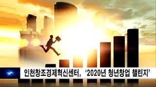 인천창조경제혁신센터, '2020년 청년창업 챌린지' 협…