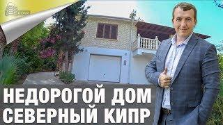 Недвижимость Северного Кипра [Недорогой Дом]