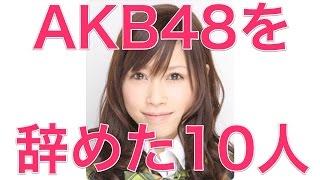 AKB48を辞めた10人【2008】 AKB48 2008年に卒業・辞退・移籍したメンバ...