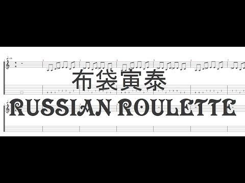 布袋寅泰 -  ロシアンルーレット [Guitar & Bass Tab ]