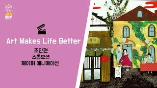 스톱모션/초단편/페이퍼 애니메이션 Art makes Life better  | 밀키베이비 작가 김우영