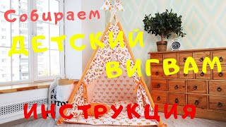 детский ВИГВАМ Инструкция По Сборке