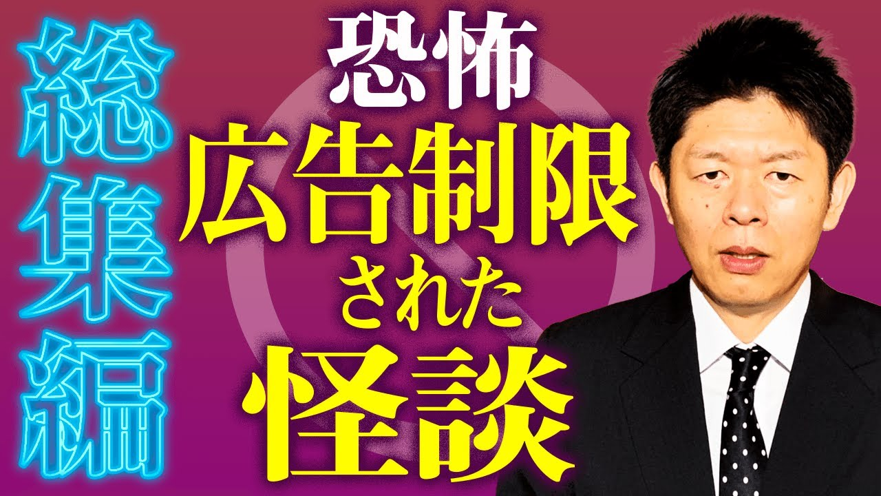 【総集編47分】広告制限された怪談たち『島田秀平のお怪談巡り』