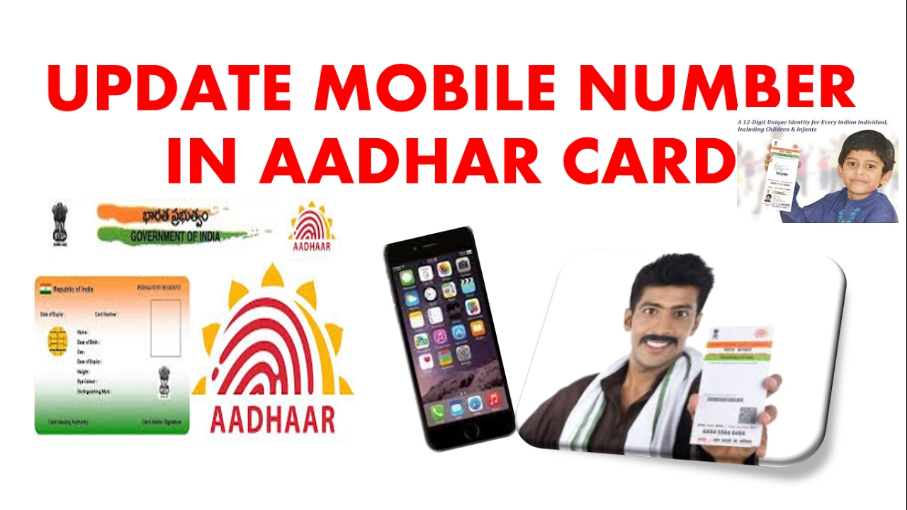 HOW TO UPDATE MOBILE NUMBER IN AADHAR CARD आधार कार्ड ...