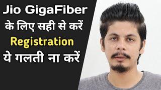 Reliance Jio GigaFiber के लिए Registration कैसे करें