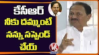 MP D Srinivas Sensational Comments On CM KCR  Telugu News