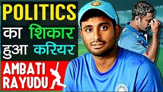 Ambati Rayudu Biography | Politics का शिकार हुआ करियर | Indian Cricketer