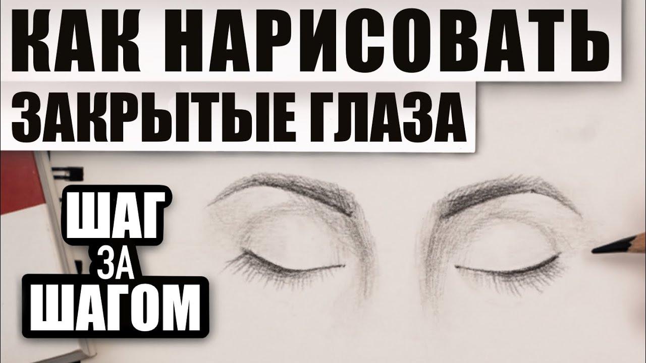 Как нарисовать закрытые глаза карандашом поэтапно | Обучение рисованию шаг за шагом для начинающих