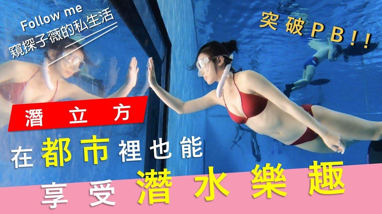 自由潛水在都市也能玩? 突破PB 21米 潛立方旅店一日體驗! ll今天潛哪裡