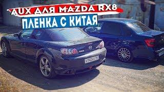 Ништяки  Из Китая На 15 Тысяч Для Mazda Rx8!