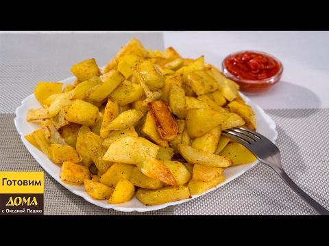 Хрустящий Картофель Запеченный