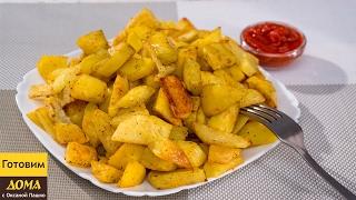 Хрустящий Картофель Запеченный В Духовке Со Специями. Картофель по-деревенски. ГОТОВИМ ДОМА
