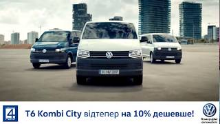 Transporter Kombi City