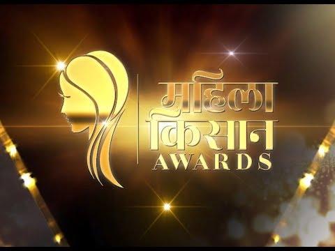 Mahila Kisan Awards - Programme Promo