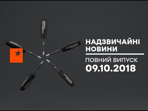 Чрезвычайные новости (ICTV) - 09.10.2018