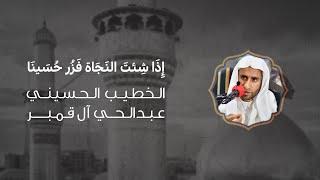 إذا شئت النجاة فزر حسينا - الخطيب الحسيني عبدالحي آل قمبر