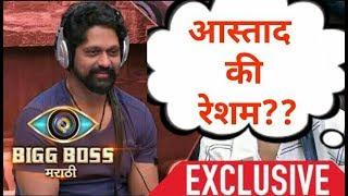Bigg boss Marathi | Rajesh Shringarpure | Who Will Win | Exclusive