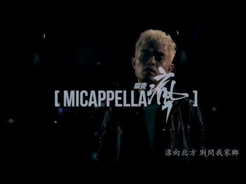 黃明志Namewee feat. 王力宏 Leehom Wang【漂向北方 Stranger In The North 】MICappella麥克瘋 A Cappella 純人聲版