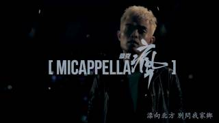 黃明志Namewee feat. 王力宏 Leehom Wang【漂向北方 Stranger In The North 】MICappella麥克瘋 A Cappella 純人聲版